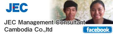 カンボジア事務所