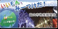 富山市物産振興会