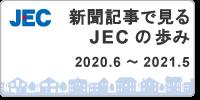 新聞記事で観るJECの歩み2020年
